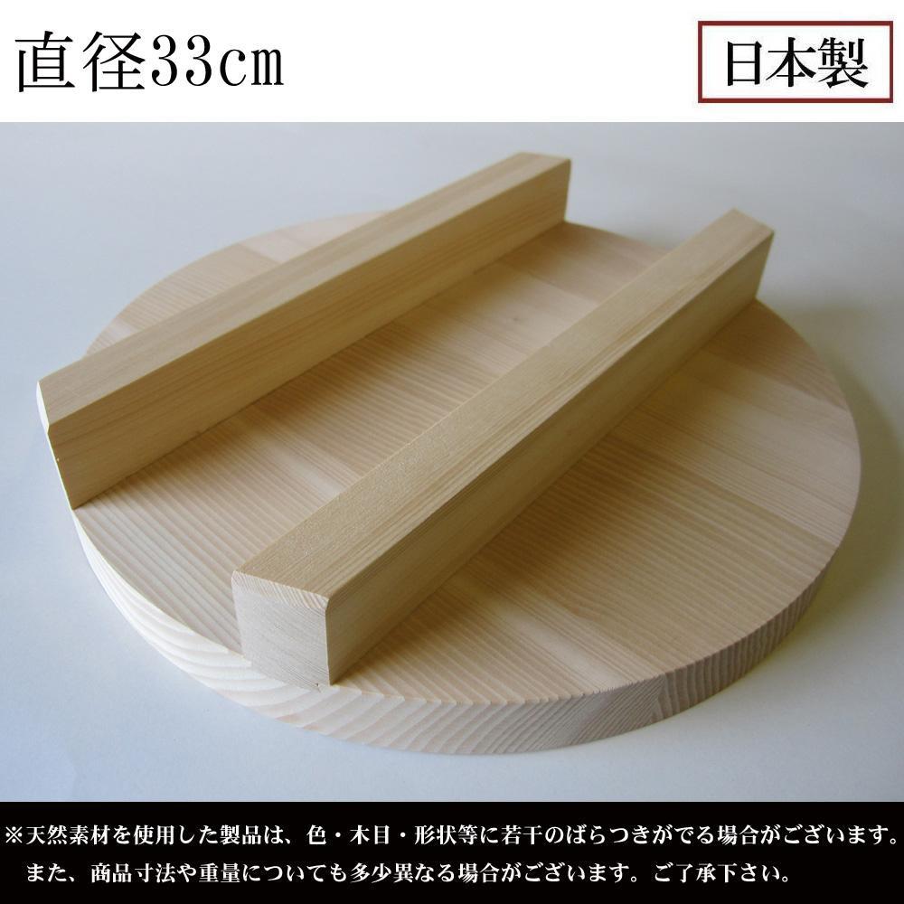 【大感謝価格】市原木工所 日本製 業務用 釜蓋 蓋 直径33cm 24349【お寄せ品、返品キャンセル不可】