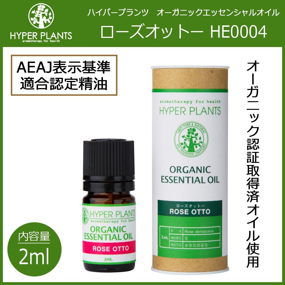 【大感謝価格】HYPER PLANTS ハイパープランツ オーガニックエッセンシャルオイル ローズオットー 2ml HE0004【お寄せ品、返品キャンセル不可】