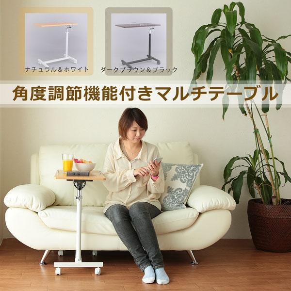 【大感謝価格】角度調整機能付きマルチテーブル DB&BK・SCY-2168M4C(DB)【お寄せ品、返品キャンセル不可】