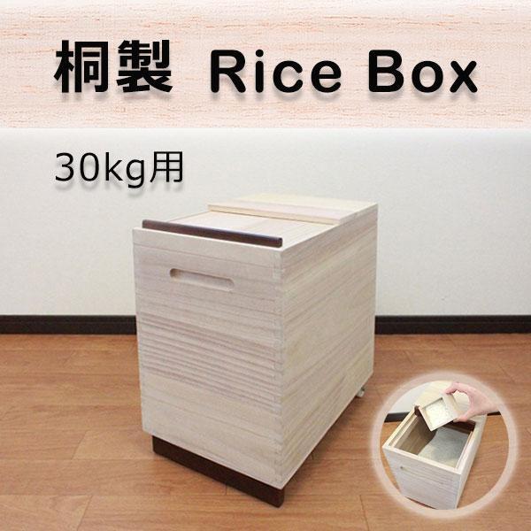 【大感謝価格】桐製 Rice Box 30kg RPO-30【お寄せ品、返品キャンセル不可】