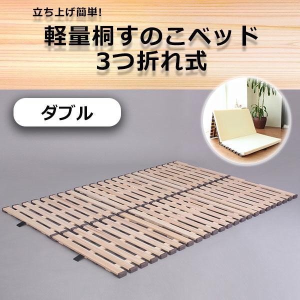 【大感謝価格】立ち上げ簡単! 軽量桐すのこベッド 3つ折れ式 ダブル KKT-410【お寄せ品、返品キャンセル不可】
