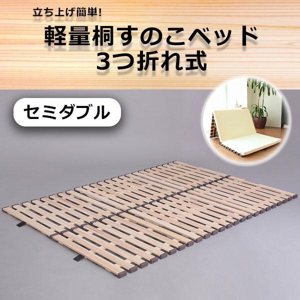 【大感謝価格】立ち上げ簡単! 軽量桐すのこベッド 3つ折れ式 セミダブル KKT-310【お寄せ品、返品キャンセル不可】