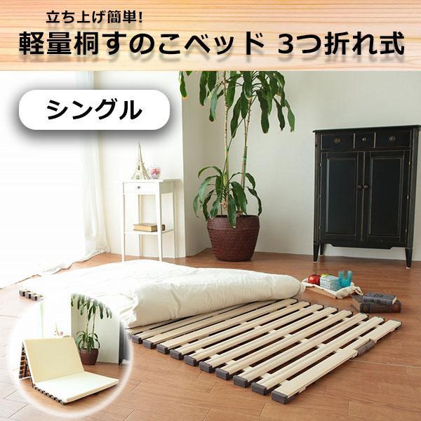 【大感謝価格】立ち上げ簡単! 軽量桐すのこベッド 3つ折れ式 シングル KKT-210【お寄せ品、返品キャンセル不可】