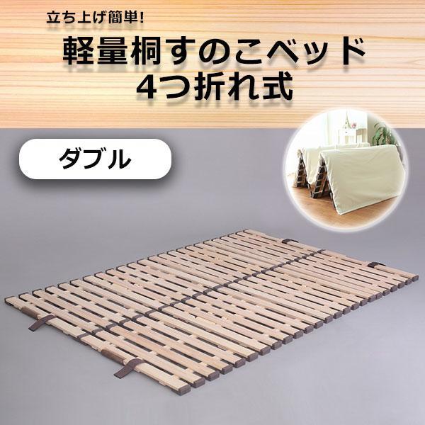 【大感謝価格】立ち上げ簡単! 軽量桐すのこベッド 4つ折れ式 ダブル KKF-410【お寄せ品、返品キャンセル不可】
