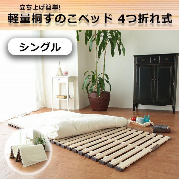 【大感謝価格】立ち上げ簡単! 軽量桐すのこベッド 4つ折れ式 シングル KKF-210【お寄せ品、返品キャンセル不可】