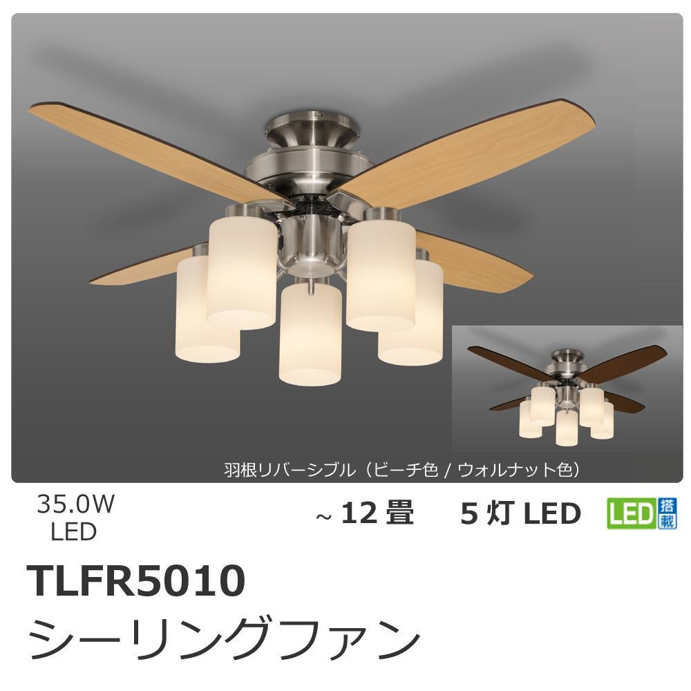 【大感謝価格】TAKIZUMI(瀧住)シーリングファン LEDタイプ TLFR5010【お寄せ品、返品キャンセル不可】