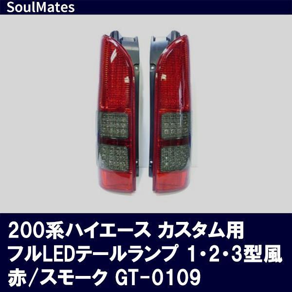 【大感謝価格】SoulMates 200系ハイエース カスタム用フルLEDテールランプ 1・2・3型風 赤/スモーク GT-0109【お寄せ品、返品キャンセル不可】
