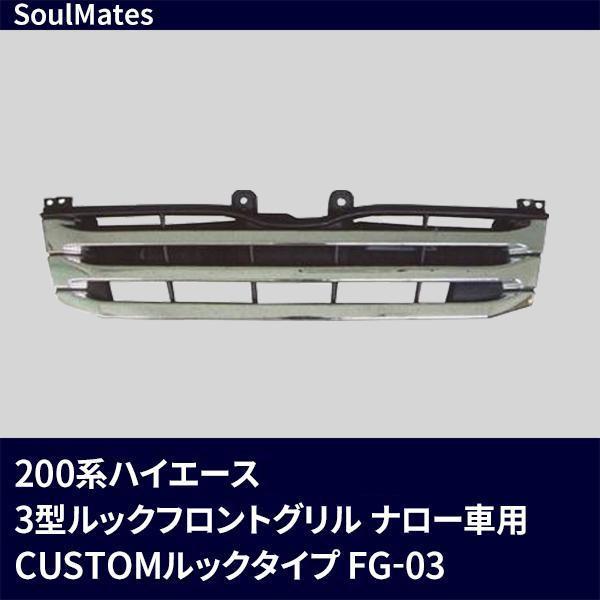 【大感謝価格】SoulMates 200系ハイエース 3型ルックフロントグリル ナロー車用 CUSTOMルックタイプ FG-03【お寄せ品、返品キャンセル不可】
