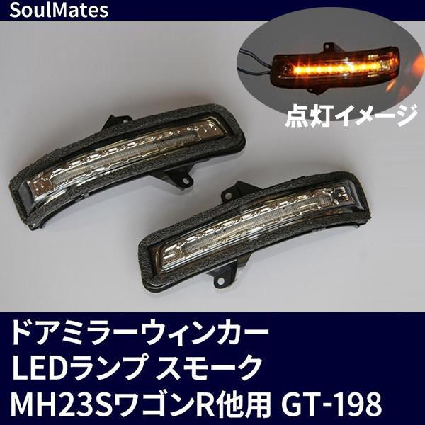 【大感謝価格】SoulMates ドアミラーウィンカーLEDランプ スモーク MH23SワゴンR他用 GT-198【お寄せ品、返品キャンセル不可】