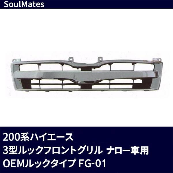 【大感謝価格】SoulMates 200系ハイエース 3型ルックフロントグリル ナロー車用 OEMルックタイプ FG-01【お寄せ品、返品キャンセル不可】(メーカー直送品、代引・同梱不可・1人1個まで)