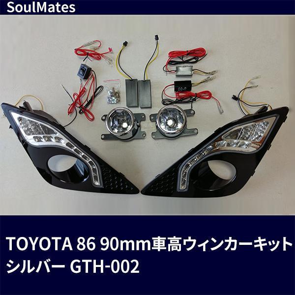 【大感謝価格】SoulMates TOYOTA 86 90mm車高ウィンカーキット シルバー GTH-002【お寄せ品、返品キャンセル不可】