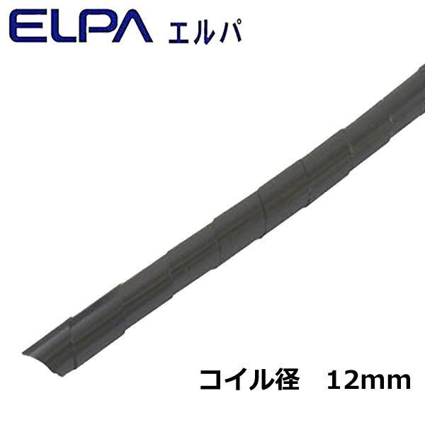 【大感謝価格】ELPA(エルパ) コイルチューブ 50m ブラック KEP-12(BK)【お寄せ品、返品キャンセル不可】