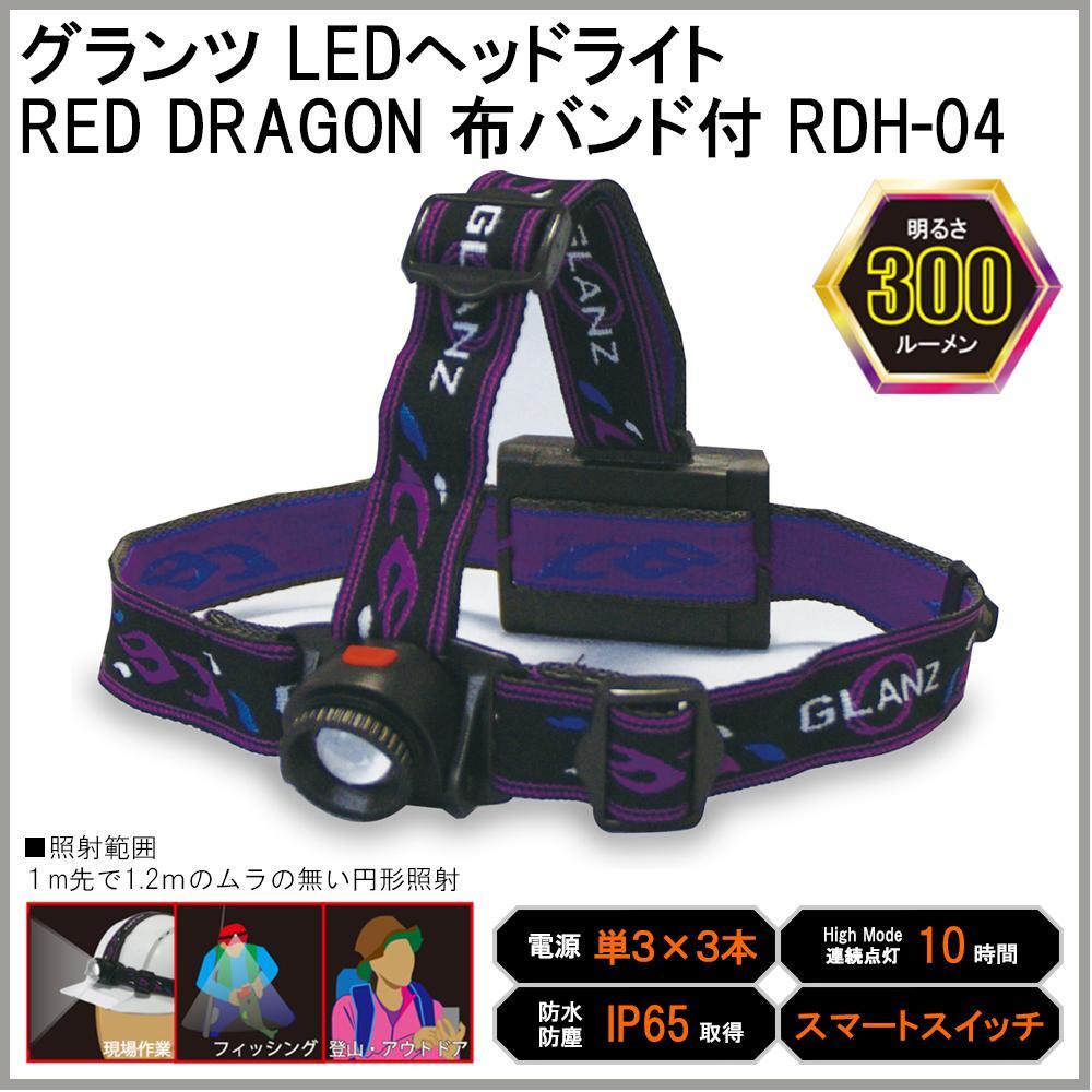 【大感謝価格】五心産業 グランツ LEDヘッドライト RED DRAGON 布バンド付 RDH-04【お寄せ品、返品キャンセル不可】