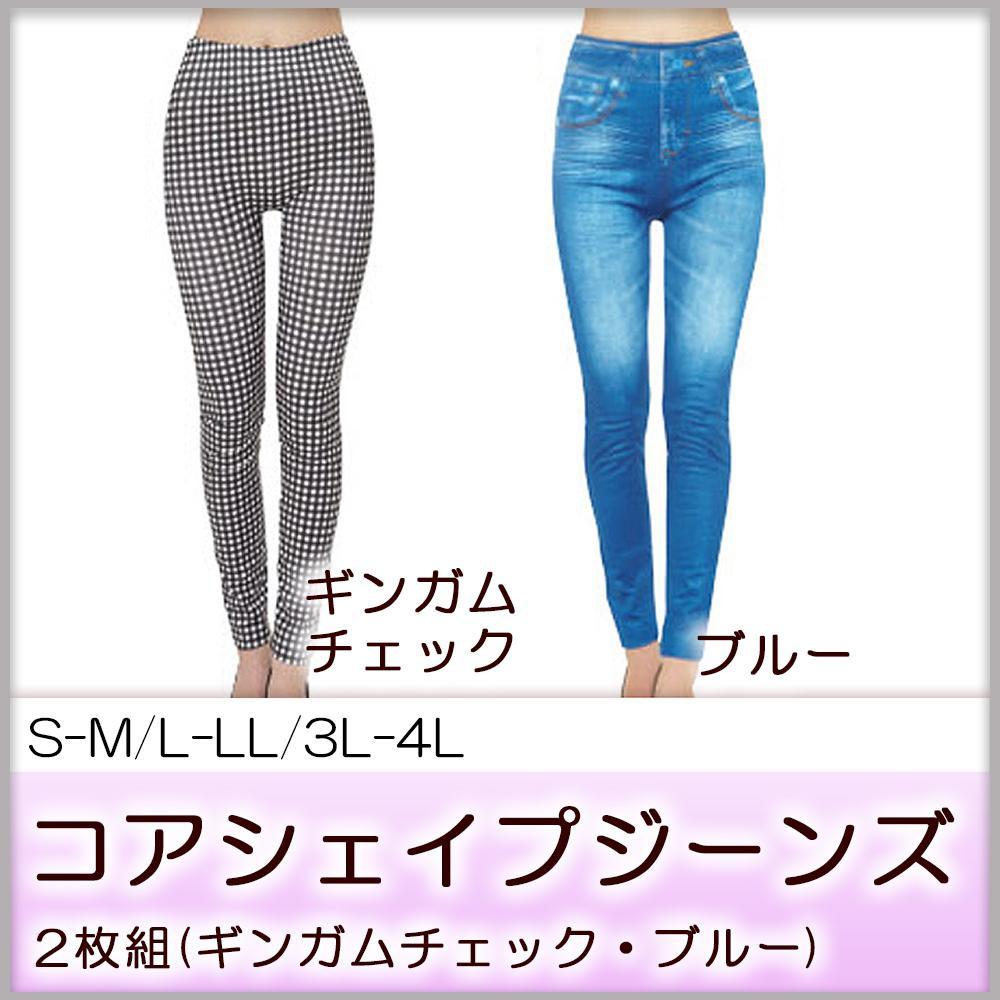 【大感謝価格】コアシェイプジーンズ 2枚組 ギンガムチェック・ブルー S-M【お寄せ品、返品キャンセル不可】