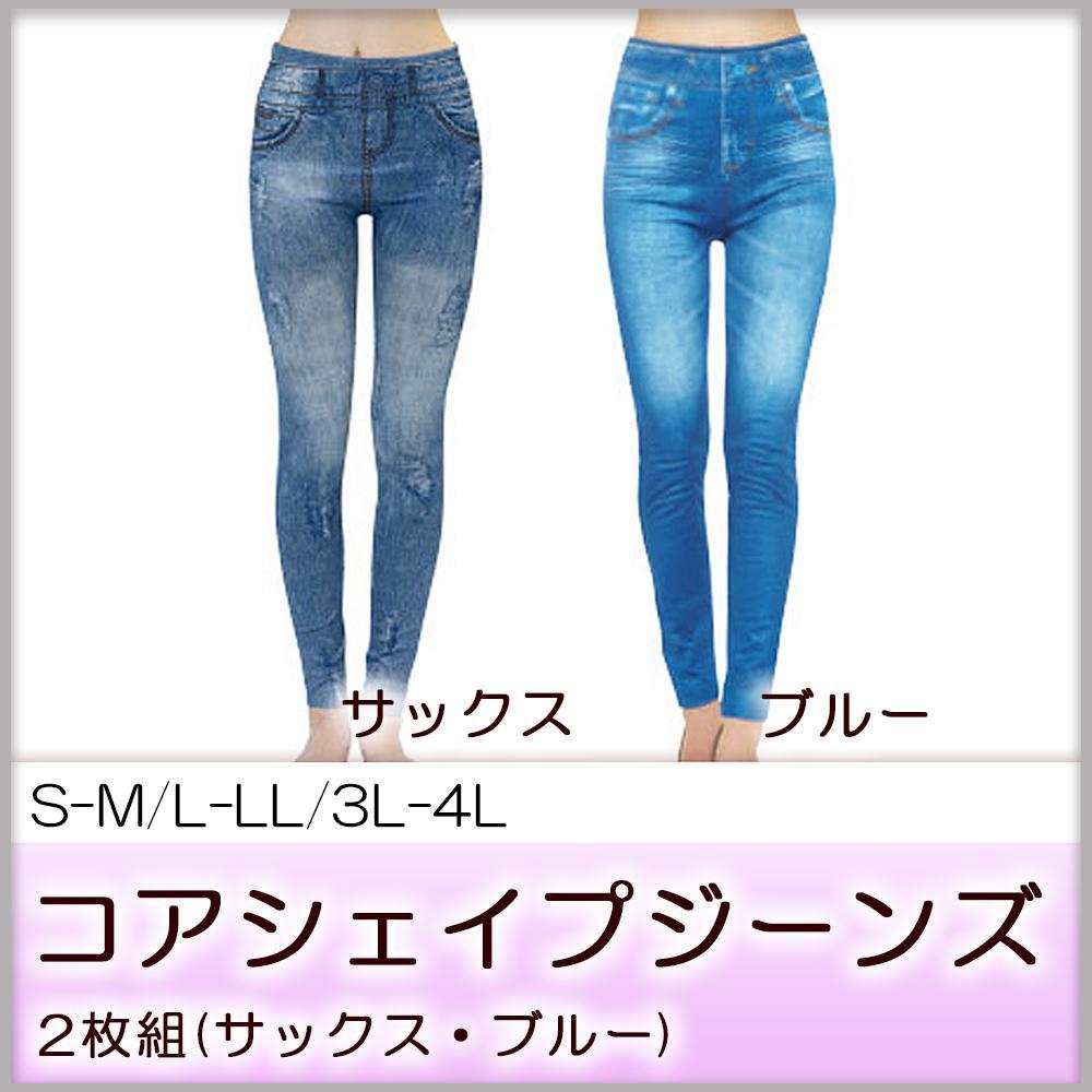 【大感謝価格】コアシェイプジーンズ 2枚組 サックス・ブルー S-M【お寄せ品、返品キャンセル不可】