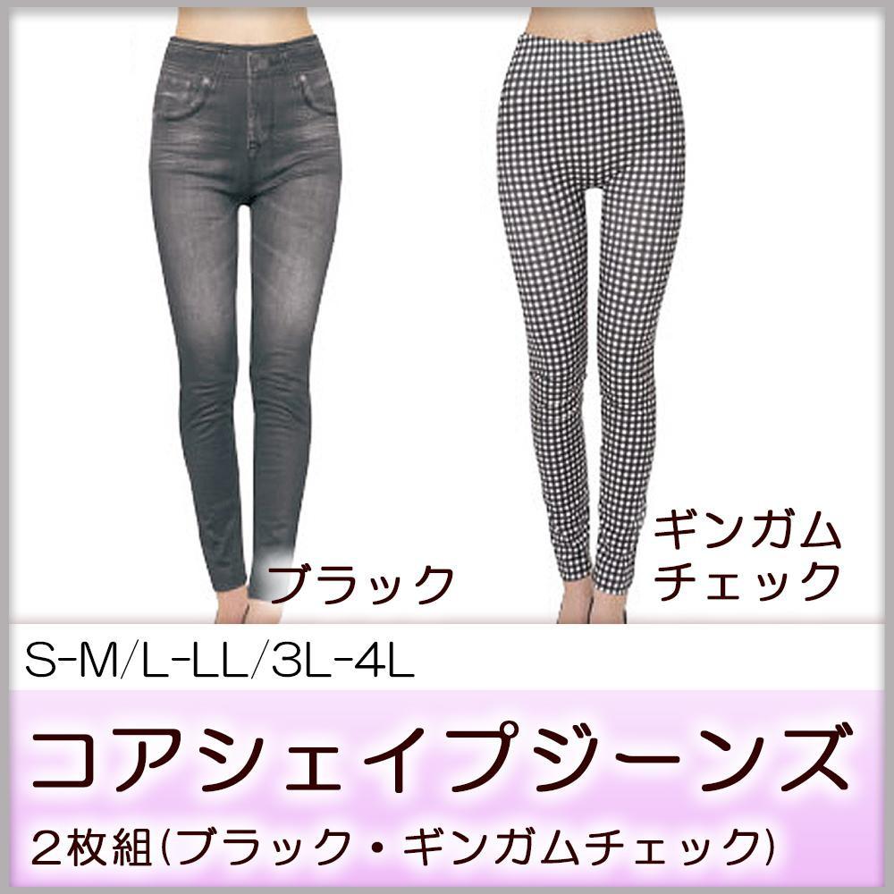 【大感謝価格】コアシェイプジーンズ 2枚組 ブラック・ギンガムチェック S-M【お寄せ品、返品キャンセル不可】