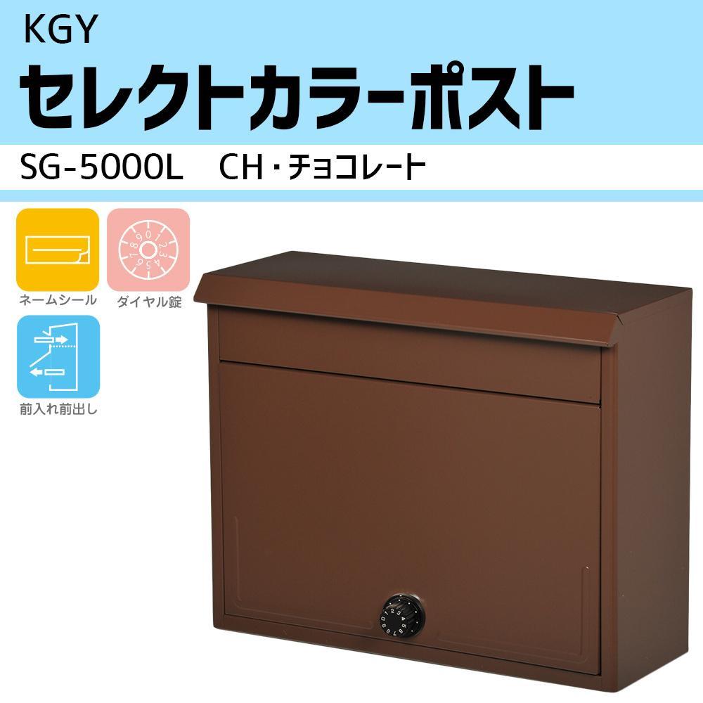 【大感謝価格】KGY セレクトカラーポスト CH・チョコレート SG-5000L【お寄せ品、返品キャンセル不可】