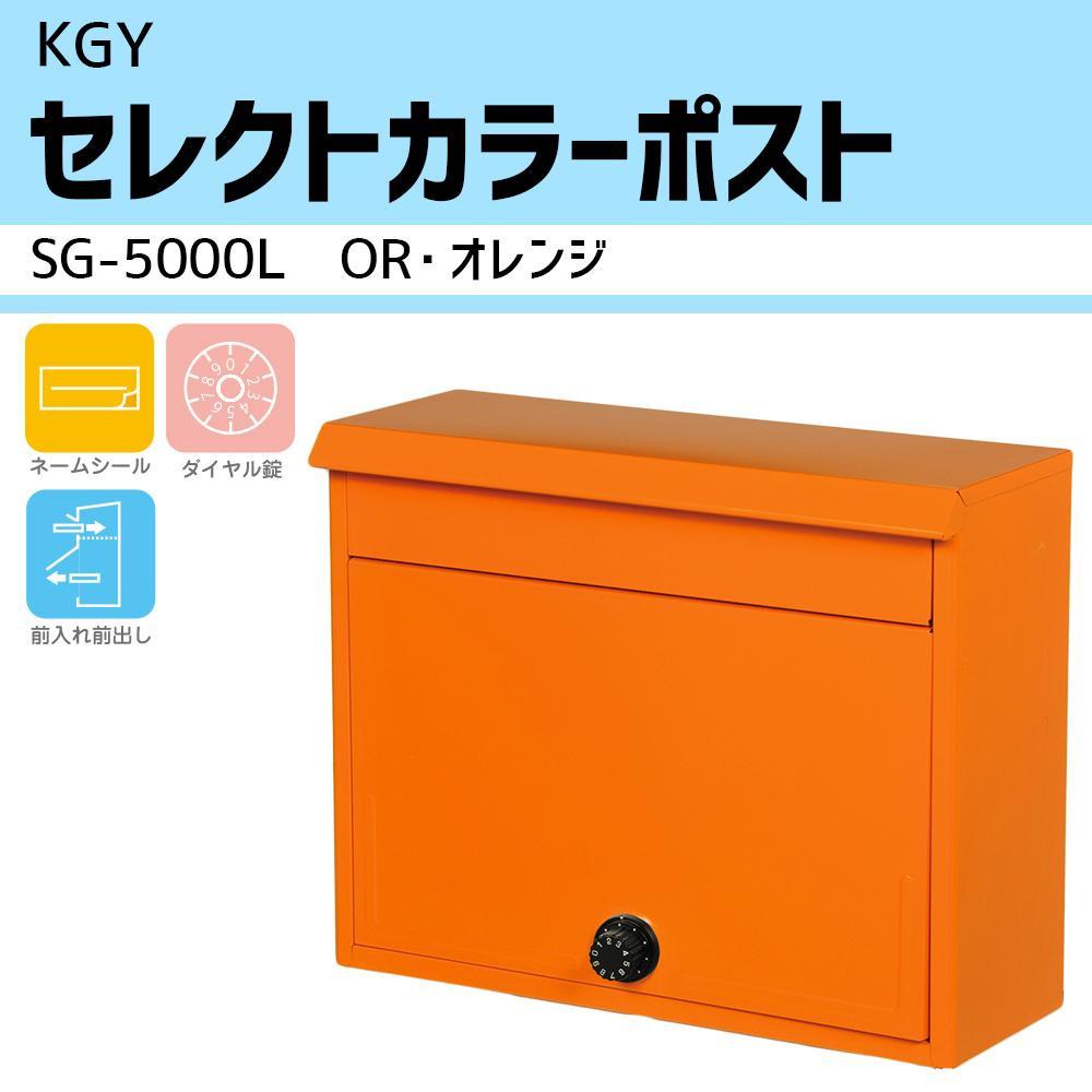 【大感謝価格】KGY セレクトカラーポスト OR・オレンジ SG-5000L【お寄せ品、返品キャンセル不可】