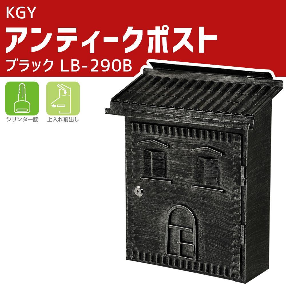 【大感謝価格】KGY アンティークポスト ブラック LB-290B【お寄せ品、返品キャンセル不可】