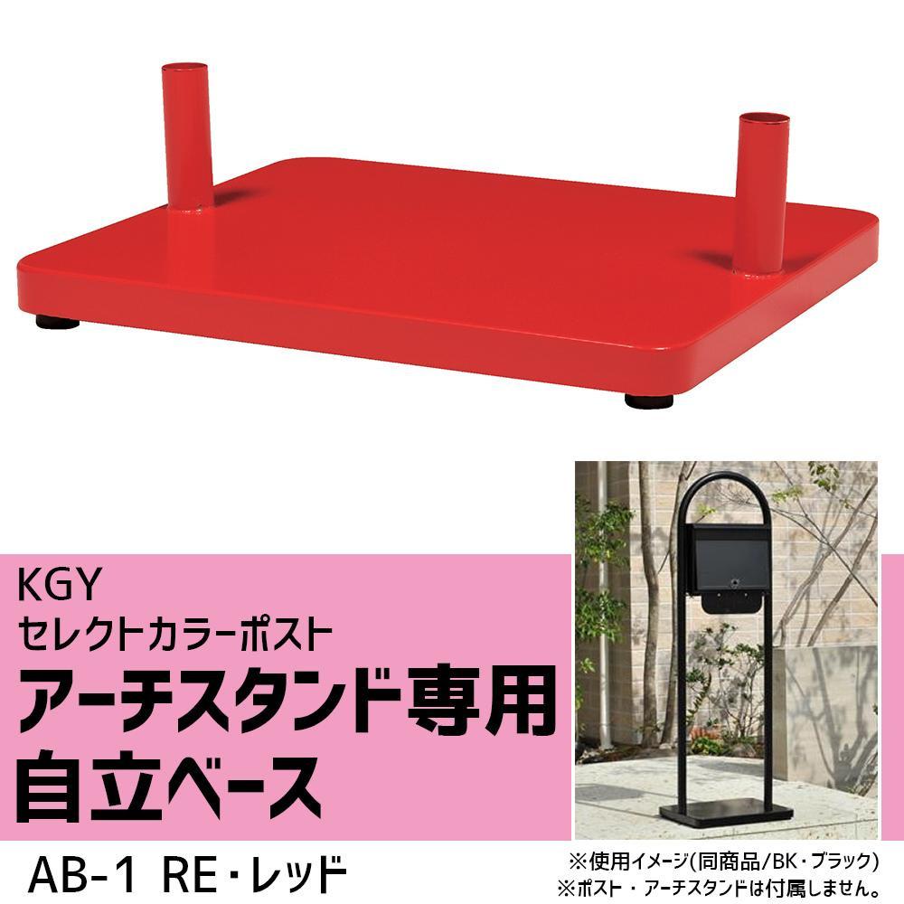 【大感謝価格】KGY セレクトカラーポスト アーチスタンド専用 自立ベース RE・レッド AB-1【お寄せ品、返品キャンセル不可】