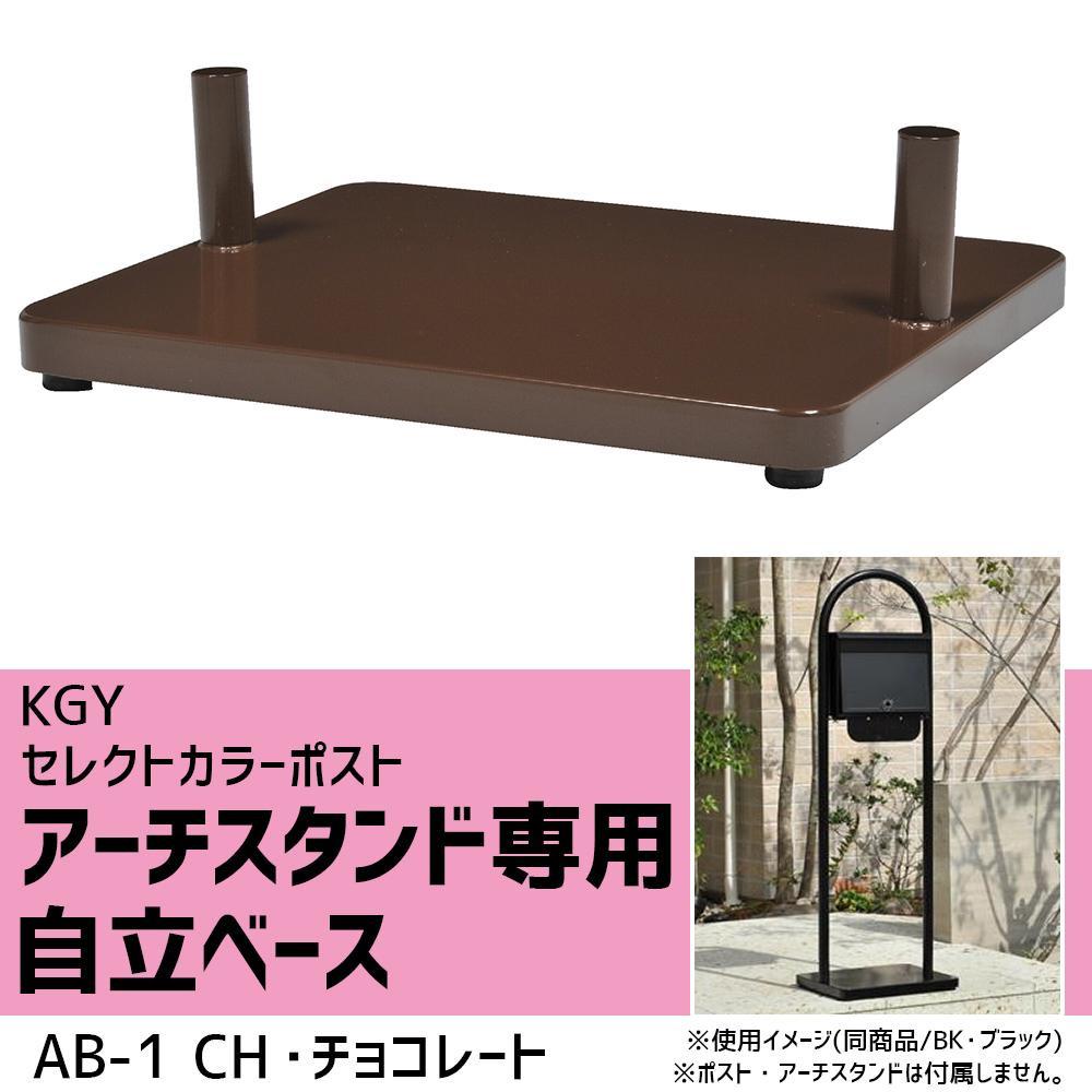 【大感謝価格】KGY セレクトカラーポスト アーチスタンド専用 自立ベース CH・チョコレート AB-1【お寄せ品、返品キャンセル不可】
