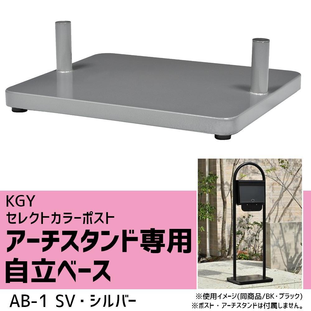 【大感謝価格】KGY セレクトカラーポスト アーチスタンド専用 自立ベース SV・シルバー AB-1【お寄せ品、返品キャンセル不可】