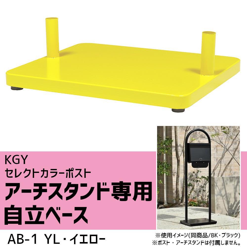 【大感謝価格】KGY セレクトカラーポスト アーチスタンド専用 自立ベース YL・イエロー AB-1【お寄せ品、返品キャンセル不可】