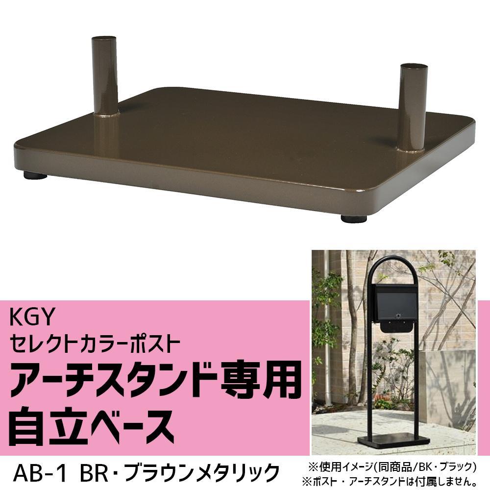 【大感謝価格】KGY セレクトカラーポスト アーチスタンド専用 自立ベース BR・ブラウンメタリック AB-1【お寄せ品、返品キャンセル不可】