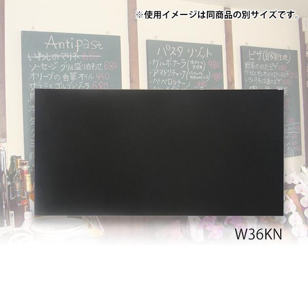 【大感謝価格】馬印 木製黒板(壁掛) ブラック W1800×H900 W36KN【お寄せ品、返品キャンセル不可】(メーカー直送品で送料1100円が必ず、代引・同梱不可・1人1個まで)