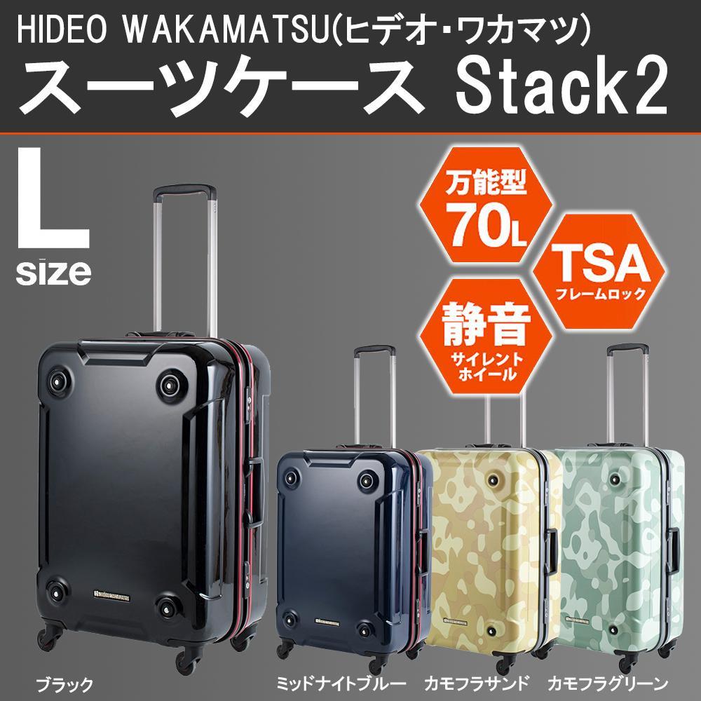 【大感謝価格】協和 HIDEO WAKAMATSU(ヒデオ・ワカマツ) スーツケース Stack2(スタック2) Lサイズ ブラック・85-76391【お寄せ品、返品キャンセル不可】