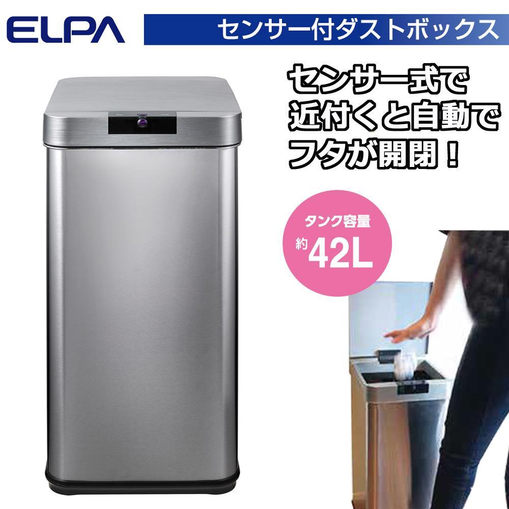 【大感謝価格】ELPA(エルパ) センサー付ダストボックス SDB-042S【お寄せ品、返品キャンセル不可】