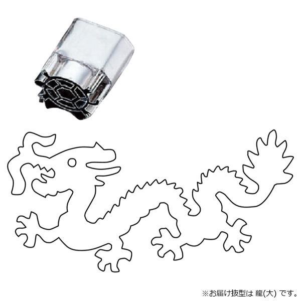 【大感謝価格】中華細工用抜型 龍 大 079003【お取り寄せ品、返品キャンセル不可】