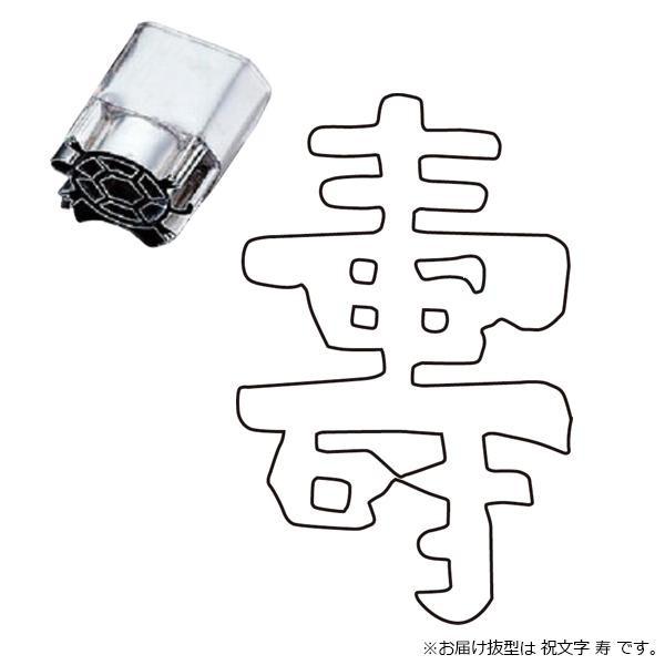 【2個セット】【大感謝価格】中華細工用抜型 祝文字 寿 081004【お取り寄せ品、返品キャンセル不可】