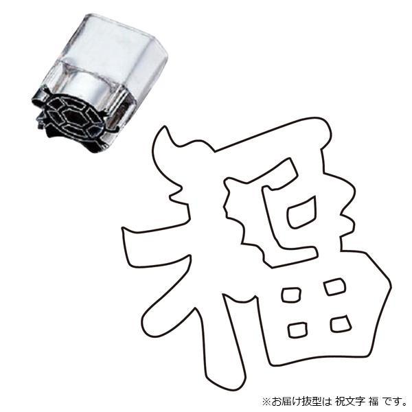 【2個セット】【大感謝価格】中華細工用抜型 祝文字 福 081005【お取り寄せ品、返品キャンセル不可】