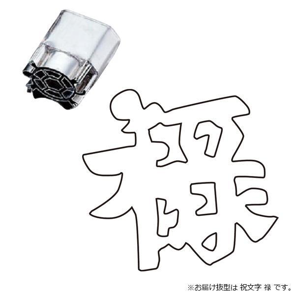 【2個セット】【大感謝価格】中華細工用抜型 祝文字 禄 081006【お取り寄せ品、返品キャンセル不可】