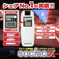 【大感謝価格】 NEWソシアックX SC-202