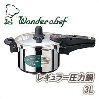 割引 大感謝価格送料無料『Wonder chef(ワンダーシェフ)レギュラー圧力鍋 3L』10年保証つき, Aquila:ade7a225 --- hortafacil.dominiotemporario.com