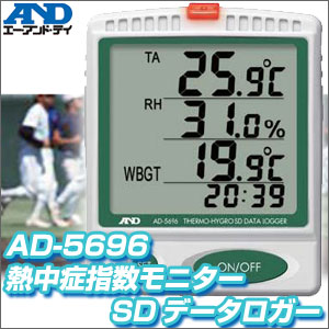 大感謝価格『A&D エー・アンド・デイ 熱中症指数モニターSDデータロガー AD-5696』安全管理 湿度 温度 WBGT指数送料無料