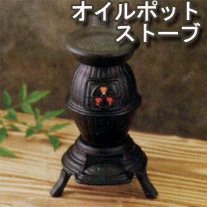 ★ price special ★ aroma pot southern-iron smell retro Interior gadgets toy ★ teen pulled free ★ (due 1 month delay are many and) point 10P24Oct15