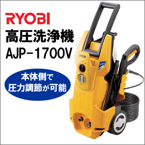 大感謝価格『リョービ 高圧洗浄機 AJP-1700V』高水圧で汚れを落とす 噴射 清掃 掃除 車 外壁 玄関 農機具 生活家電送料無料