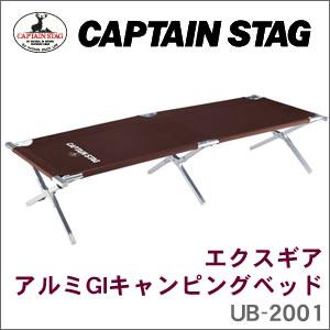 大感謝価格『CAPTAINSTAG(キャプテンスタッグ) エクスギア アルミGIキャンピングベッド UB-2001』(突然の欠品終了あり)寝具 通気性 弾力性 キャンプ レジャー アウトドア 雑貨 グッズ送料無料