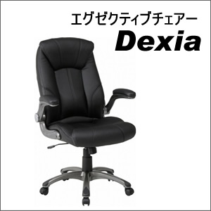 大感謝価格『エグゼクティブチェアー デクシア BT-2353 ブラック』椅子 イス インテリア 雑貨 グッズ エグゼクティブチェアー デクシア BT-2353 ブラック送料無料