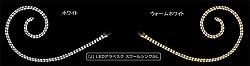 大感謝価格『LEDアラベスクモチーフ スワールシングルL LED-AB-SWL-1010』『メーカー直送品。代引不可・同梱不可・返品キャンセル・割引不可』インテリア イルミネーション クリスマス送料無料