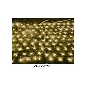 大感謝価格『LEDネットライト シャンパンゴールド』『メーカー直送品。代引不可・同梱不可・返品キャンセル・割引不可』クリスマス イルミネーション エクステリア 雑貨 グッズ LEDネットライト シャンパンゴールド送料無料