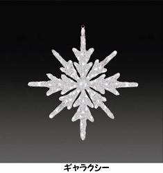 大感謝価格『LED 2D クリスタルグロースノー 中』『メーカー直送品。代引不可・同梱不可・返品キャンセル・割引不可』クリスマス イルミネーション エクステリア 雑貨 グッズ LED 2D クリスタルグロースノー 中送料無料
