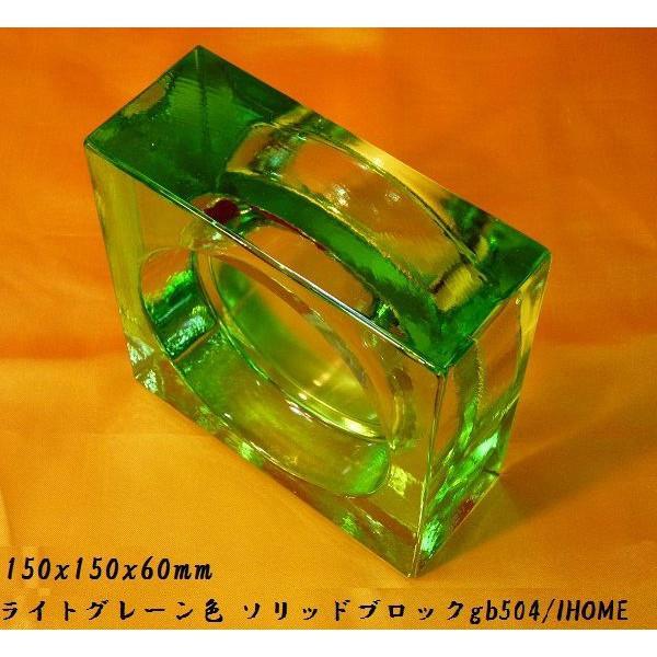 『6個セット ガラスブロック 厚み60mmライトグリーン色ソリッドガラスブロック』欠品終了あり。メーカー直送品。代引不可・同梱不可・返品キャンセル割引不可注文住宅『6個セット 厚み60mmライトグリーン色ソリッド』