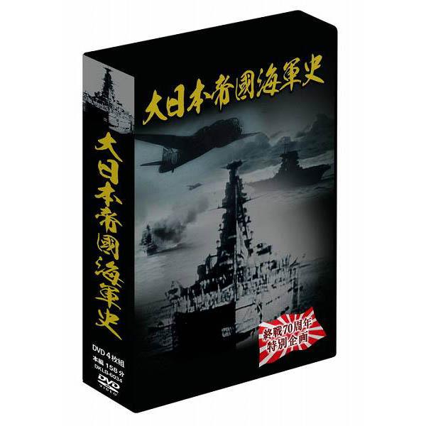 大感謝価格『大日本帝国海軍史 4枚組DVD-BOX』『メーカー直送品。代引不可・同梱不可・返品キャンセル・割引不可』DVD 記録映像 観る グッズ 大日本帝国海軍史 4枚組DVD-BOX送料無料