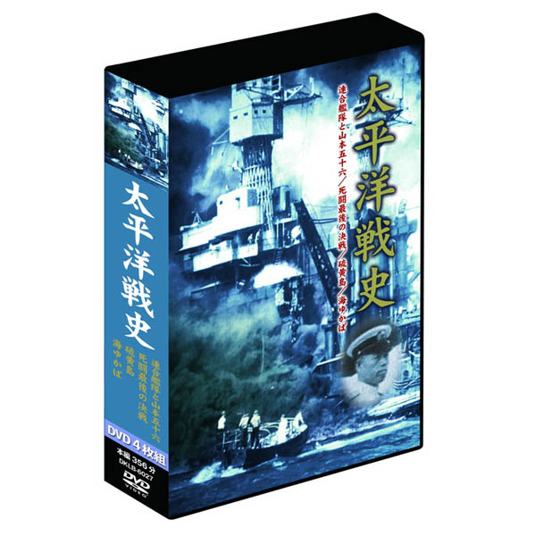 大感謝価格『太平洋戦史 4枚組DVD-BOX DKLB-6027』『メーカー直送品。代引不可・同梱不可・返品キャンセル・割引不可』DVD 記録映像 観る グッズ 太平洋戦史 4枚組DVD-BOX DKLB-6027送料無料