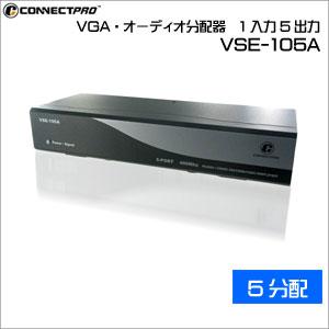 大感謝価格『CONNECTPRO VGA・オーディオ分配器 1入力5出力 VSE-105A』生活家電 デジタル機器 メディア CONNECTPRO VGA・オーディオ分配器 1入力5出力 VSE-105A送料無料