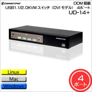 大感謝価格『CONNECTPRO DDM搭載USB1.1/2.0KVMスイッチ(DVIモデル) 4ポート UD-14+』生活家電 デジタル機器 メディア CONNECTPRO DDM搭載USB1.1/2.0KVMスイッチ(DVIモデル) 4ポート UD-14+送料無料, 美嚢郡:01729f83 --- benqdirect.jp